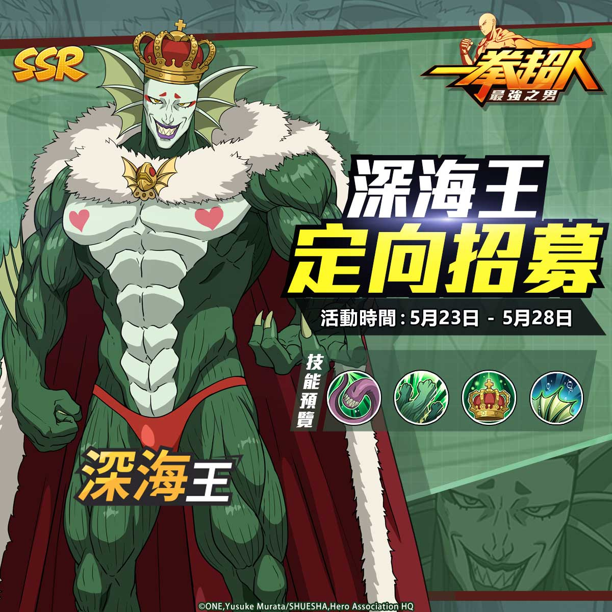 「大海的主宰 深海王」霸氣降臨《一拳超人:最強之男》繁中版! – 2000Fun遊戲資訊網.