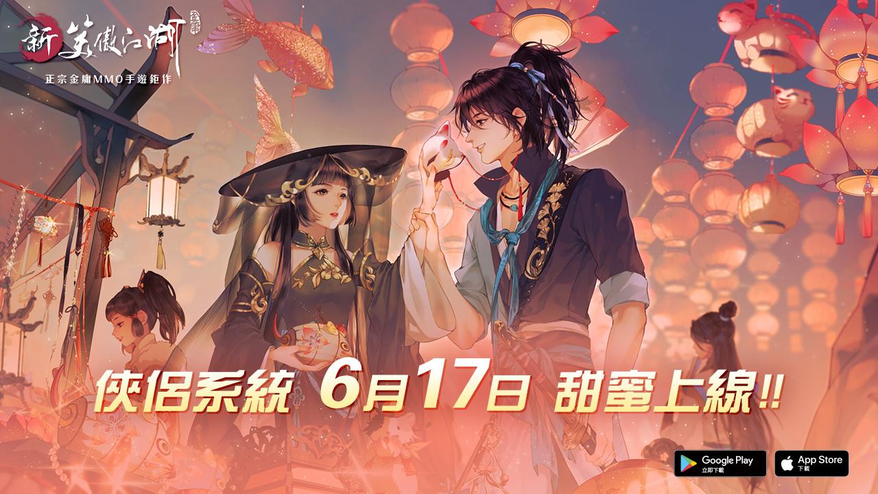 《新笑傲江湖M》0617即將迎來甜蜜俠侶系統改版!
