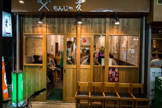 The monjayaki restaurant we chose