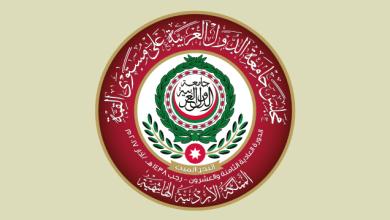 جامعة الدول العربية - القمة العربية 2017