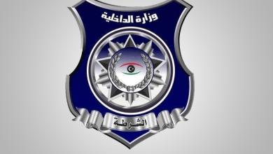 وزارة الداخلية - حكومة الوفاق