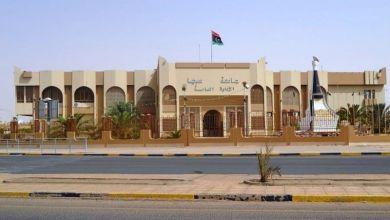 جامعة سبها