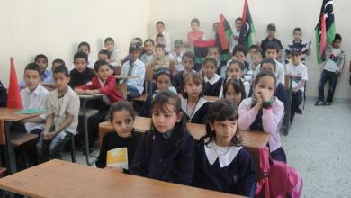 المدارس الليبية
