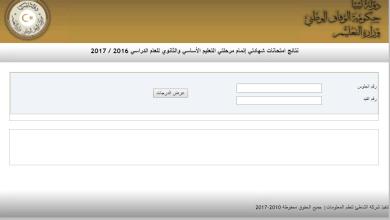 تعليم الوفاق تطلق موقعها الالكتروني