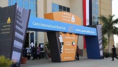 المعرض الدولي للنشر والكتاب بالدار البيضاء