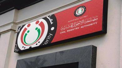 مصلحة الأحوال المدنية بنغازي