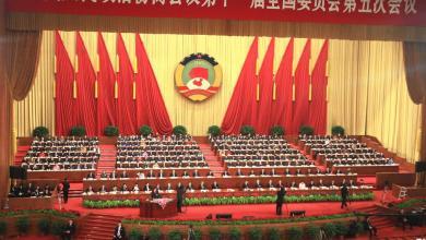 برلمان الصين