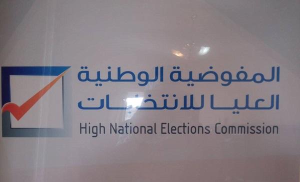 المفوضية العليا للانتخابات
