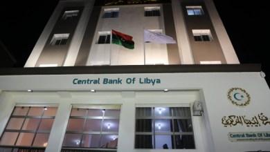 مصرف ليبيا المركزي البيضاء