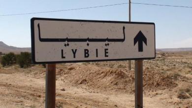 الحدود الليبية مع السودان