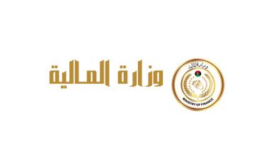 وزارة المالية لحكومة الوفاق