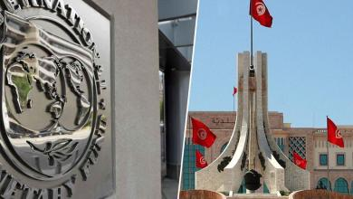 تونس - صندوق النقد الدولي
