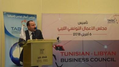 مجلس الأعمال التونسي الليبي