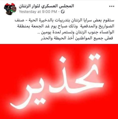 المجلس العسكري لثوار الزنتان
