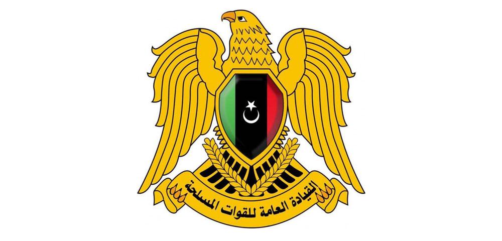 القيادة العامة للجيش الوطني