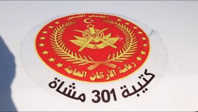 الكتيبة-301-مشاة