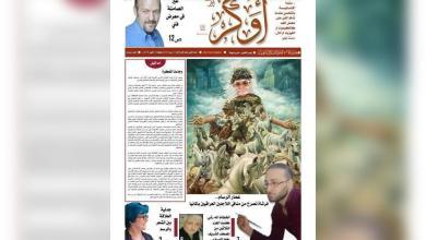 صورة غلاف العدد الأول لصحيفة أُوكر