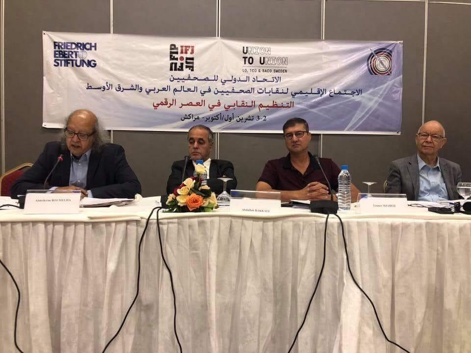 الاجتماع الإقليمي لنقابات الصحفيين العرب - مراكش