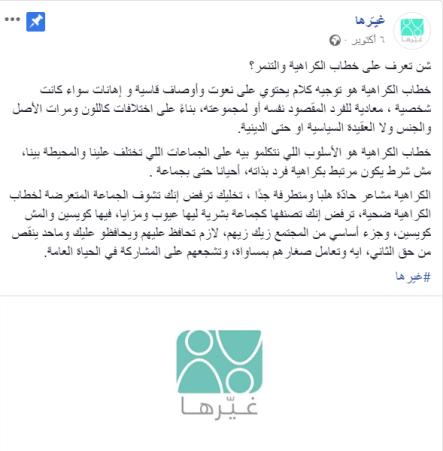 """صفحة """"غيّرها"""" على الفيسبوك"""