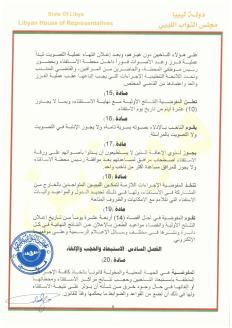 قانون-رقم-6-لسنة-2018-بشأن-الاستفتاء-على-الدستور_Page_06