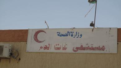 مستشفى غات - صورة أرشيفية