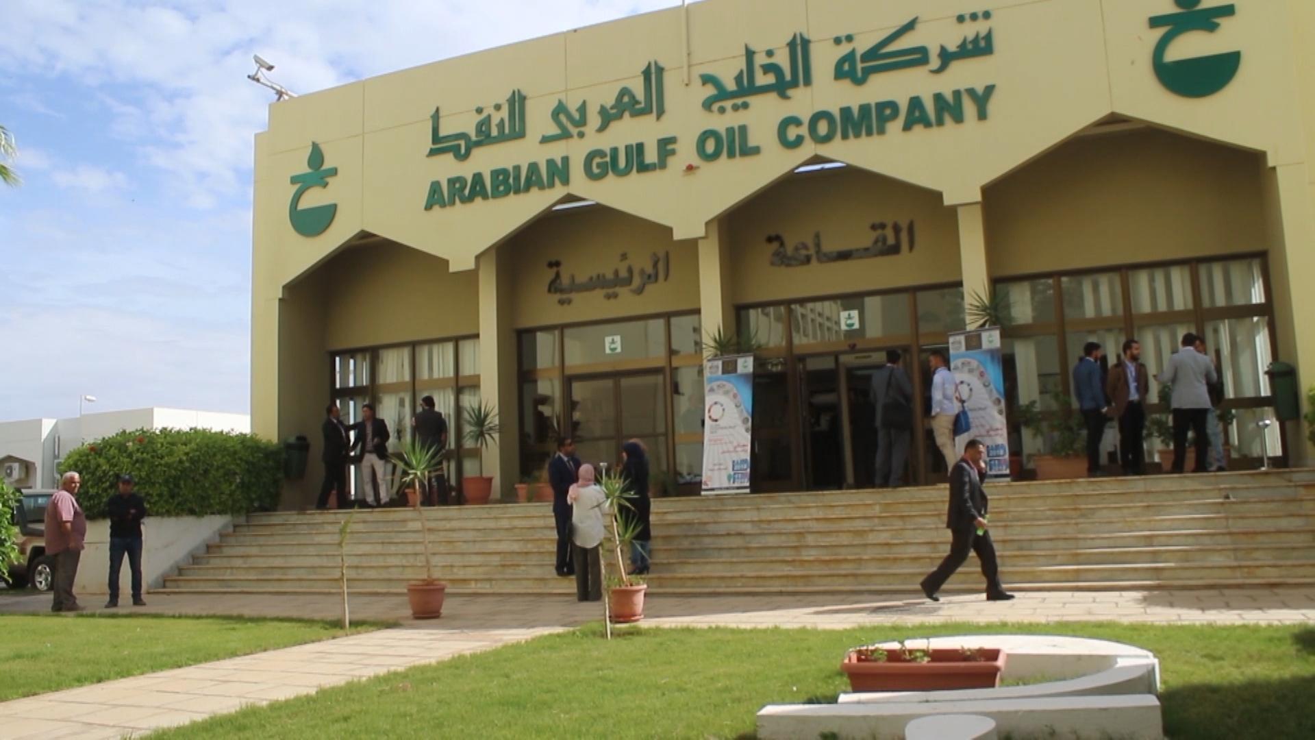 شركة الخليج العربي - ارشيفية