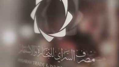 مصرف السراي للتجارة والاستثمار