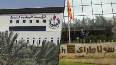 المؤسسة الوطنية للنفط وشركة سونطراك الجزائرية للنفط