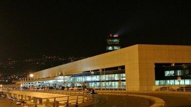 مطار رفيق الحريري - بيروت