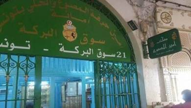 سوق البركة - تونس