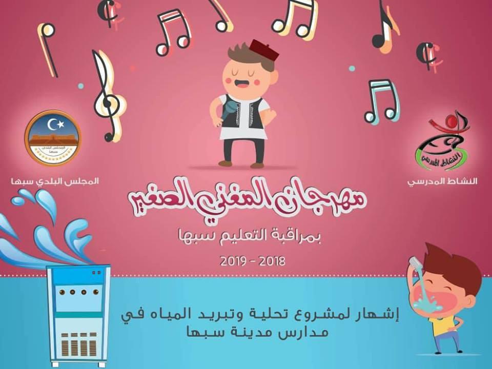 مهرجان المغني الصغير