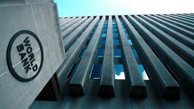 مصرف البنك الدولي