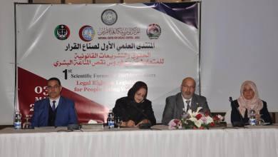 المركز الوطني لمكافحة الأمراض في العاصمة طرابلس