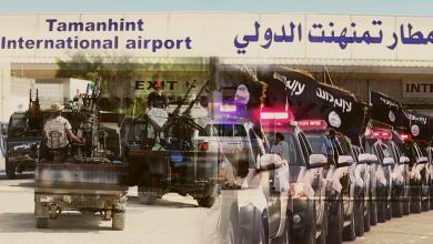 داعش - مطار تمنهنت - مسلحين