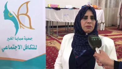 """""""سدينة الدرسي"""" جمعية صبايا الخير للتكافل الاجتماعي - المرج"""