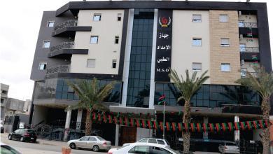 جهاز الإمداد الطبي - حكومة الوفاق