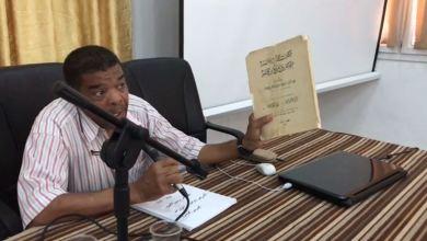 الباحث أبوبكر هارون محاضراً عن العلامة عبدالرحمن البوصيري ضمن مناشط معرض غدامس للكتب المستعملة