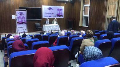 ندوة وجلسة حوارية في بنغازي حول ضرورة مشاركة المرأة في التنمية