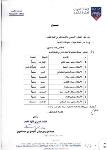 الاتحاد العربي 2