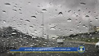 أمن جنزور يطالب بأخد الحيطة والحذر بسبب الانخفاض الجوي