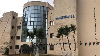 وزارة الاقتصاد والصناعة بحكومة الوفاق - طرابلس