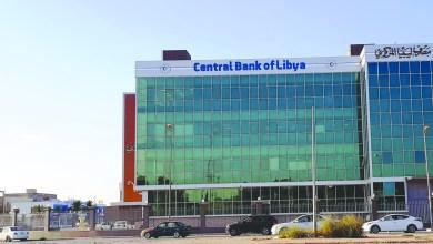 """مصرف ليبيا المركزي بنغازي -""""أرشيفية"""""""