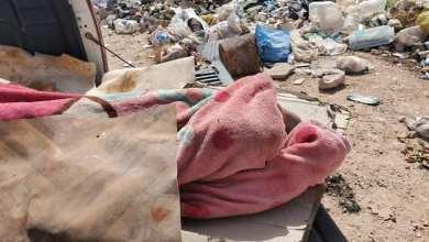 بني وليد.. جمعية السلام تعثر على جثة مهاجر غير قانوني ملقاة قرب النفايات في منظقة فدراج شرقي المدينة
