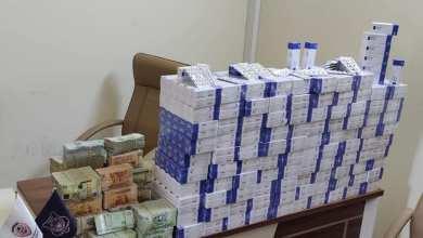 طرابلس.. ضبط كميات كبيرة من حبوب الهلوسة ومبلغ مالي تجاوز ربع مليون دينار ليبي