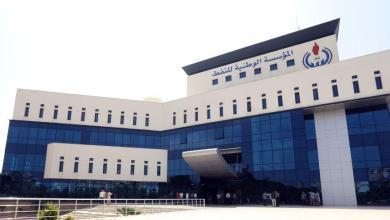 مقر المؤسسة الوطنية للنفط -طرابلس