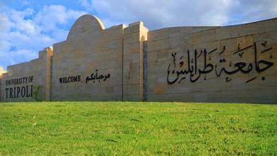 """جامعة طرابلس -""""أرشيفية"""""""
