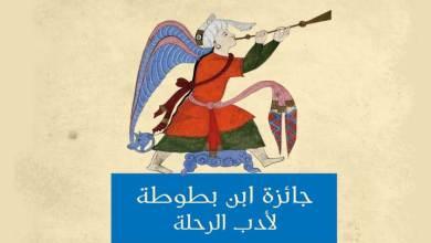 جائزة إبن بطوطة لأدب الرحلة - أبوظبي ولندن