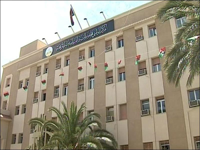 مقر المركز الوطني للمحفوظات والدراسات التاريخية - طرابلس