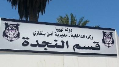"""رجال قسم النجدة في بنغازي يضبطون عصابة من """"3"""" شبان اعتدت على مواطن سوداني"""