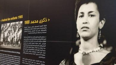 """تونس تحتفي بمهرجانها عبر معرض """"قرطاج حينئذ والآن"""""""